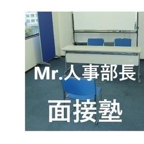 Mr.人事部長「就職・面接塾」の団体ロゴ