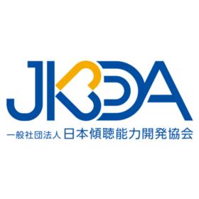 一般社団法人日本傾聴能力開発協会の団体ロゴ