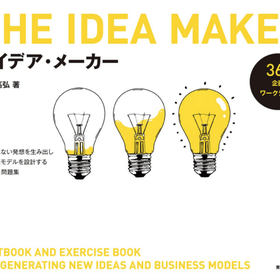 アイディアメーカー事務局の団体ロゴ