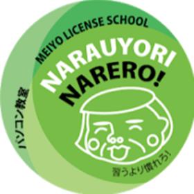 明洋ライセンススクールの団体ロゴ