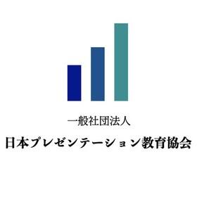 一般社団法人日本プレゼンテーション教育協会の団体ロゴ