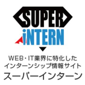 スーパーインターンの団体ロゴ