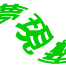 夢現塾の団体ロゴ