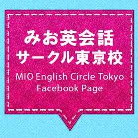 みお英会話サークル東京校の団体ロゴ