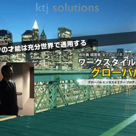 KTJ solutions グローバルビジネスセミナーの団体ロゴ