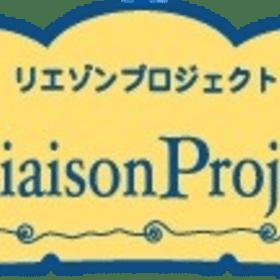 リエゾンプロジェクトの団体ロゴ