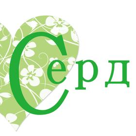 横浜 アロマやリフレクソロジーなど自然療法を学びたいお母さんのための学校 セルツェの団体ロゴ
