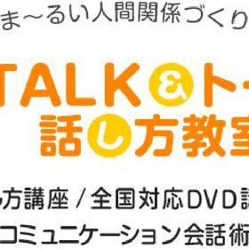 TALK&トーク話し方教室の団体ロゴ