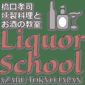 橋口孝司・お酒と燻製料理の教室の団体ロゴ