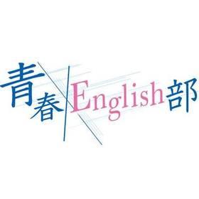 青春English部の団体ロゴ