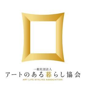 一般社団法人 アートのある暮らし協会の団体ロゴ