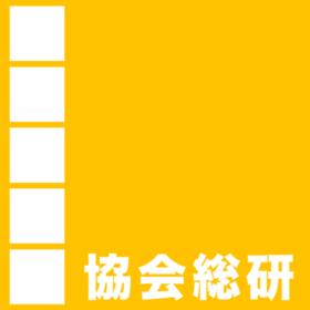 協会総研の団体ロゴ