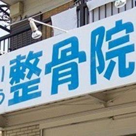 後藤はりきゅう整骨院の団体ロゴ