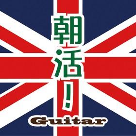 朝活!ギターの会の団体ロゴ
