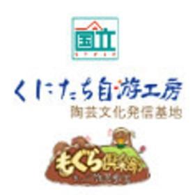 陶芸文化発信基地「くにたち自游工房」の団体ロゴ
