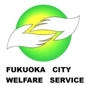 福岡シティ福祉サービスの団体ロゴ