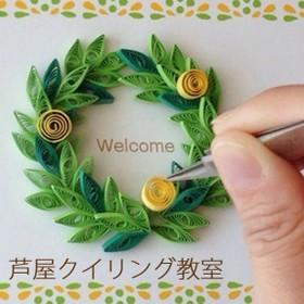 芦屋ペーパークイリング教室 Papier-mignon<パピニョン>の団体ロゴ