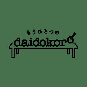 もうひとつのdaidokoroの団体ロゴ