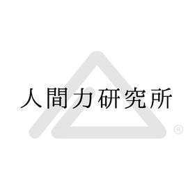 一般社団法人人間力研究所の団体ロゴ