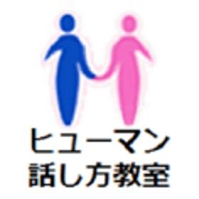 話し方のトレーニングジム / ヒューマン話し方教室の団体ロゴ