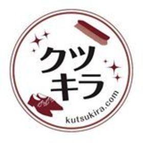 広島の出張宅配専門靴磨きサービス クツキラの団体ロゴ