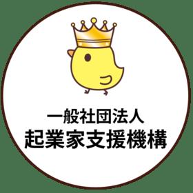 一般社団法人 起業家支援機構の団体ロゴ