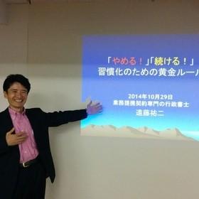 遠藤 祐二のプロフィール写真
