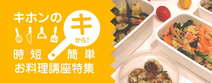 """キホンの""""キ""""から!時短/簡単お料理講座特集"""