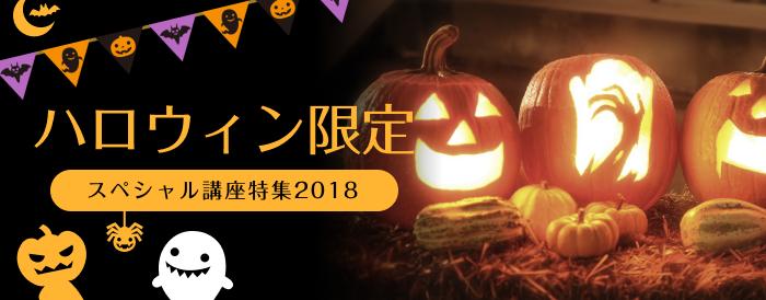 ハロウィン限定 スペシャル講座特集2018
