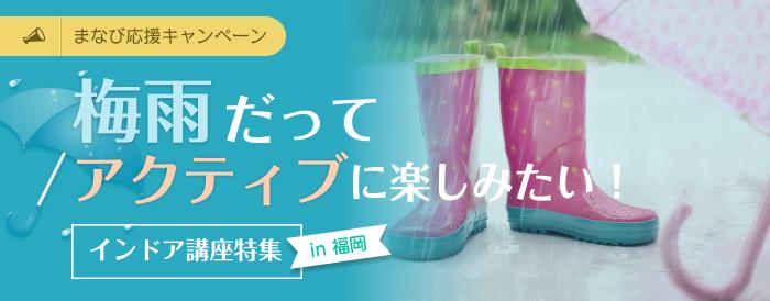 福岡版【キャンペーン実施中】梅雨だってアクティブに楽しみたい!インドア講座特集