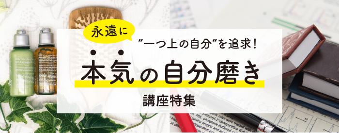 """""""一つ上の自分""""を追求!本気の自分磨き講座特集【オンライン】"""