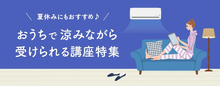 夏休みにも♪おうちで涼んで受けられる講座特集【オンライン】