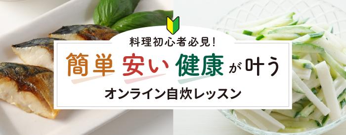 料理初心者必見!簡単・安い・健康が叶うオンライン自炊レッスン