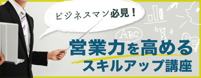 ビジネスマン必見!営業力を高めるスキルアップ講座【東京版】