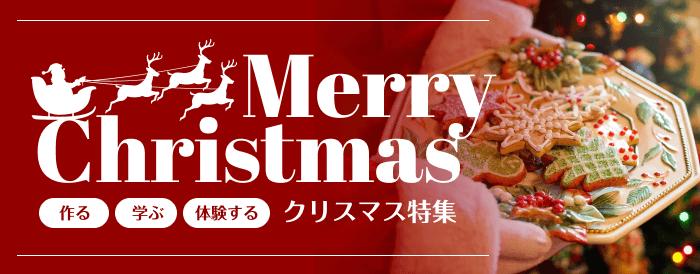 ストアカ クリスマス特集2020【東京版】
