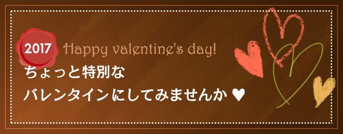 特別なバレンタインにしましょう♡