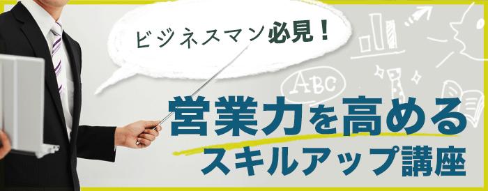 【関西版】ビジネスマン必見!営業力を高めるスキルアップ講座