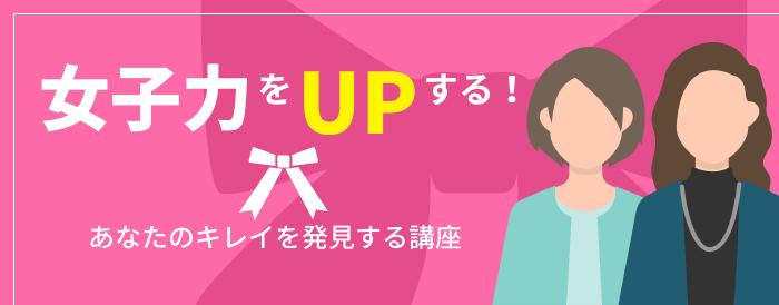 【関西版】女子力アップ!あなたのキレイを発見する講座