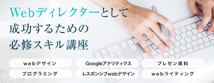 【関西版】Webディレクターとして成功するのに必修のスキル講座