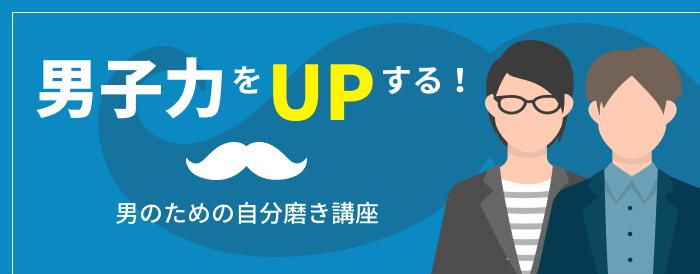 【関西版】男子力をアップする!男のための自分磨き講座