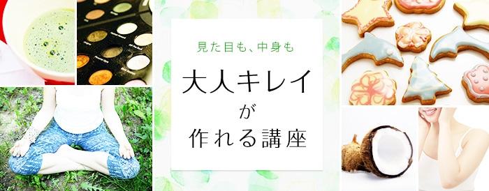 【九州版】見た目も中身も♡大人キレイが作れる講座