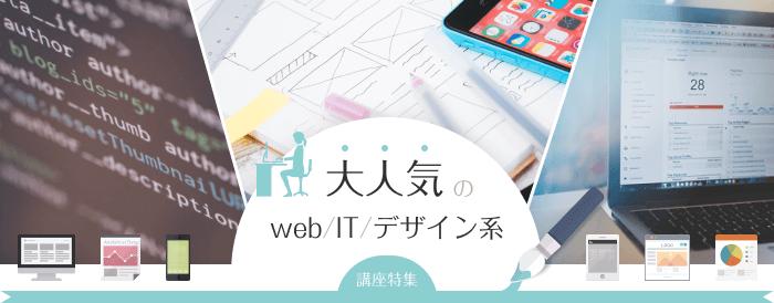 大人気のweb・IT・デザイン系講座特集