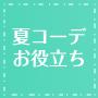 自分らしさを楽しむ☆夏コーデお役立ち講座特集