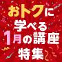 【先得キャンペーン対象】おトクに学べる1月の講座特集(関東)