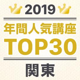 【関東】2019 年間人気講座TOP30特集