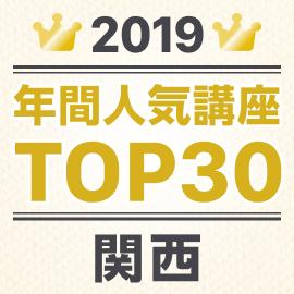 【関西】2019 年間人気講座TOP30特集