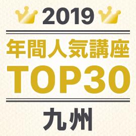 【九州】2019 年間人気講座TOP30特集
