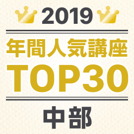 【中部】2019 年間人気講座TOP30特集