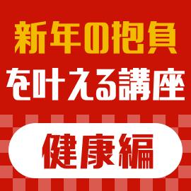【健康編】令和初のお正月〜今年こそ!新年の抱負を叶える講座特集