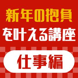 【仕事編】令和初のお正月〜今年こそ!新年の抱負を叶える講座特集